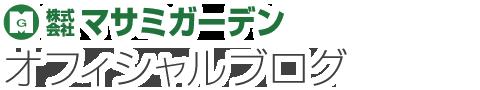 マサミガーデンのロゴ