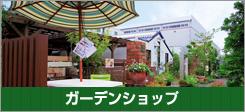 マサミガーデン、ガーデンショップ