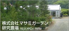 マサミガーデン、研究農場