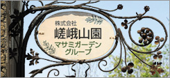 マサミガーデン、嵯峨山園