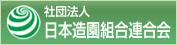日本造園組合連合会JFLC